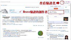 維基百科brave驗證