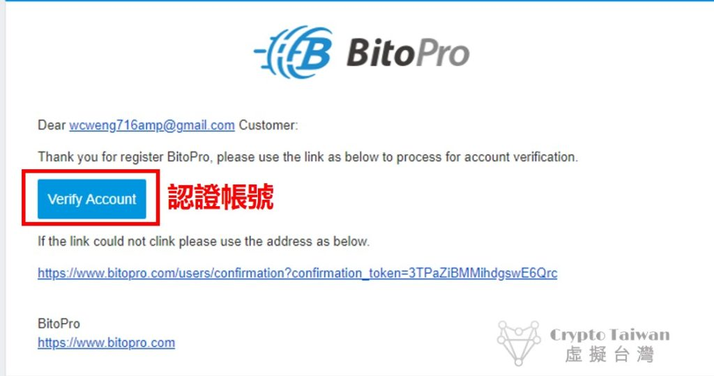 註冊bitopro