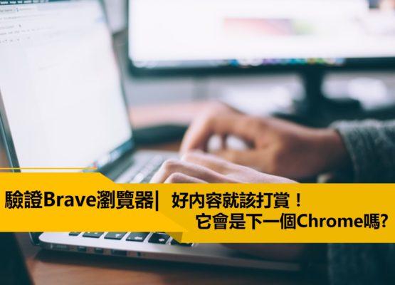 驗證Brave瀏覽器