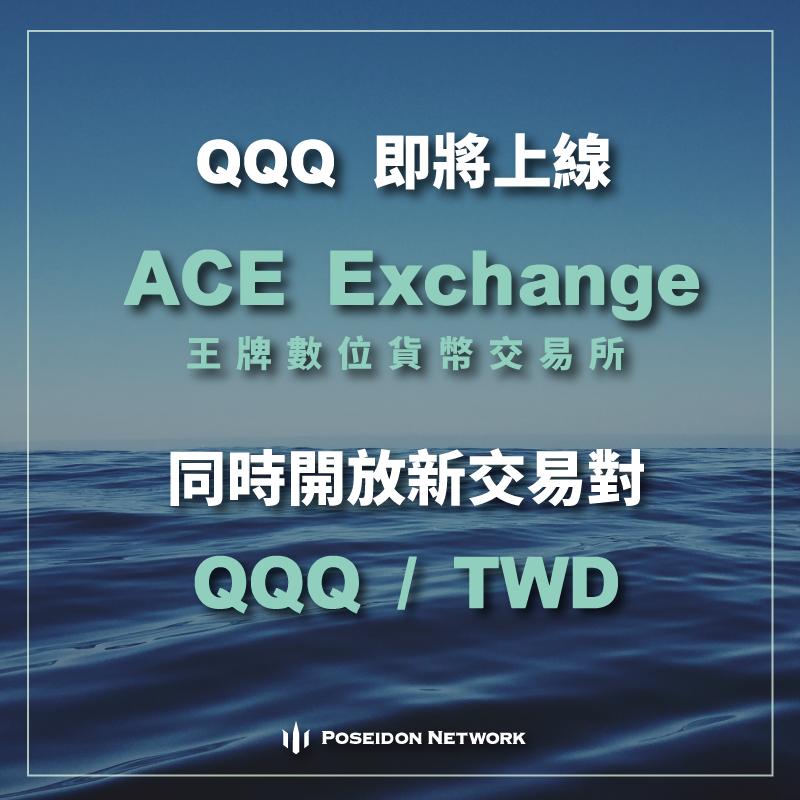 ACE交易所