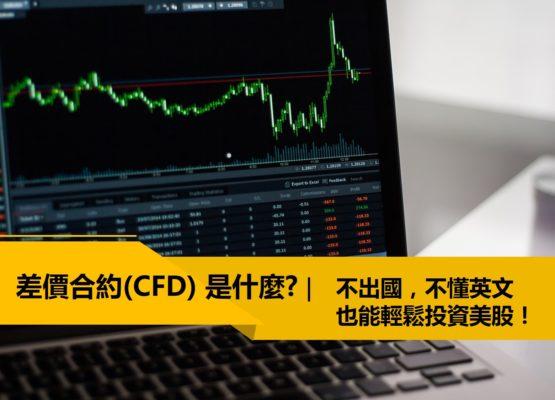 CFD是什麼
