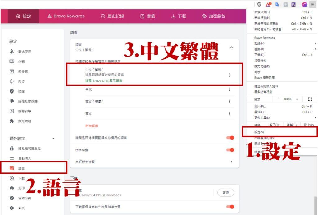 brave瀏覽器中文