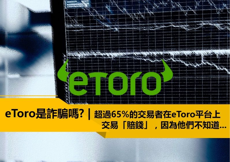 eToro詐騙