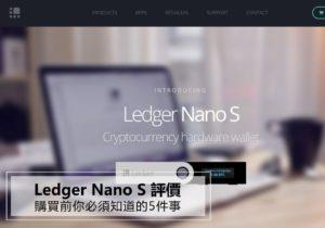Leger Nano S 評價