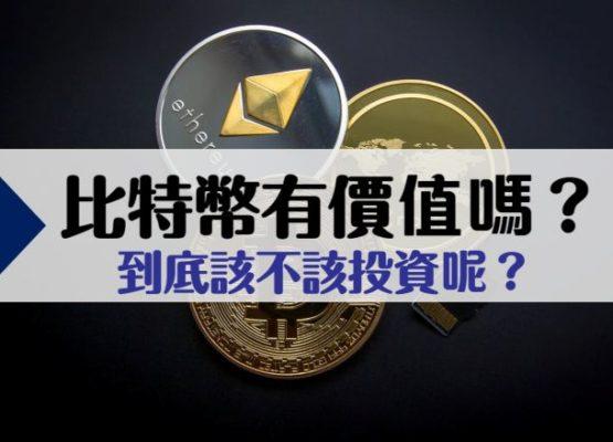 比特幣有價值嗎