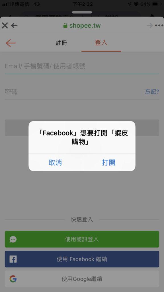 臉書廣告蝦皮購物導入