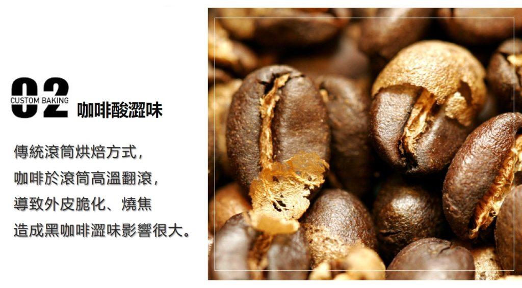 咖啡酸焦味