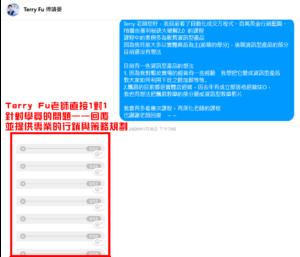 terryFu回覆問題