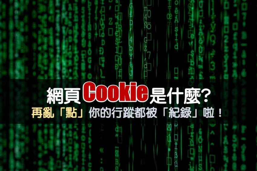 網頁COOKIE是什麼