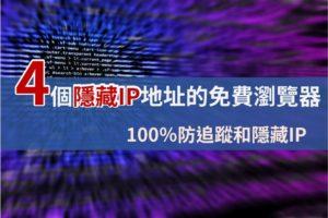 隱藏IP瀏覽器
