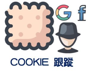 Cookie跟蹤