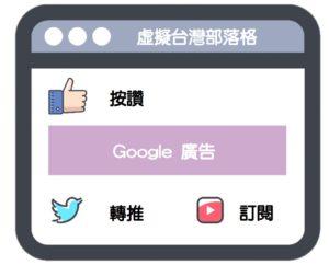 Cookie_facebook追蹤