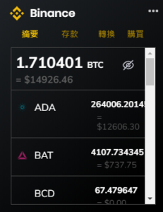 binance-widget