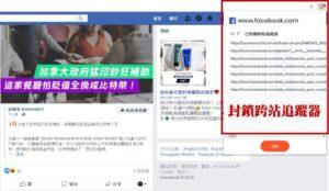 facebook廣告阻擋