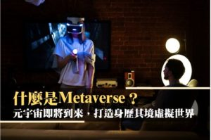 什麼是Metaverse